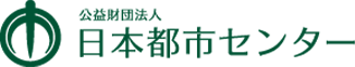 公益財団法人日本都市センター