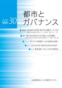 「都市とガバナンス」 第30号(2018.9)