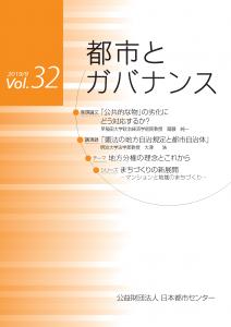 「都市とガバナンス」第32号(2019.9)