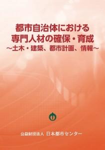 都市自治体における専門人材の確保・育成~土木・建築、都市計画、情報~