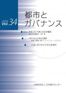 「都市とガバナンス」第34号(2020.9)