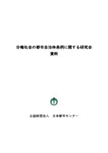 分権社会の都市自治体条例に関する研究会 資料
